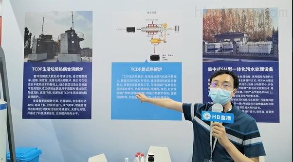 河北智乐亮相第十九届国际环保展