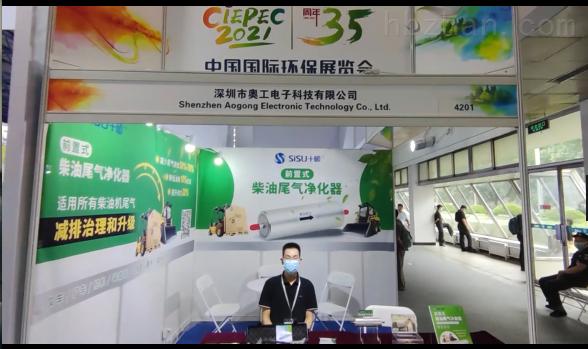 深圳奥工亮相第十九届国际环保展