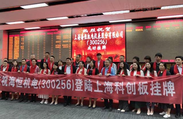 上海海恒机电仪表股份有限公司成都第三届成都环博会