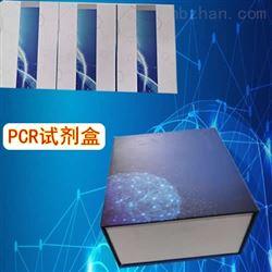 50次大腸桿菌通用染料法熒光定量PCR試劑盒