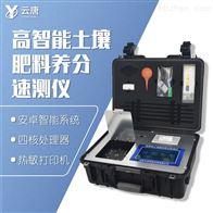 YT-TRX05土壤养分速测仪