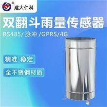 RS-YL-N01-6S建大仁科雨量传感器双翻斗雨量计