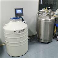 BD-60自动补液液氮罐