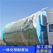 LKZT凌科环保 玻璃钢一体化预制泵站