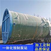LKZT凌科环保 服务区一体化提升泵站