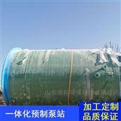 凌科環保 污水一體化預制泵站