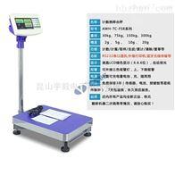 30公斤计数电子平台秤