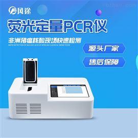 FT-PCR08非洲猪瘟检测实验方案