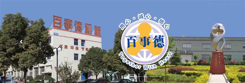 百事德机械亮相北京环保展