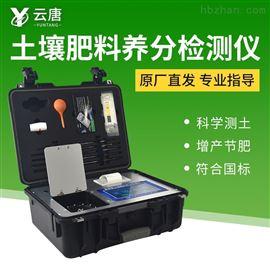 YT-F2(新款)肥料氮磷钾检测仪