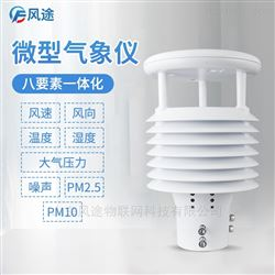 FT-WQX8气象传感器设备