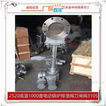 PZ973W-10NR2520高温1000度电动锅炉排渣阀刀闸阀310S