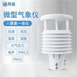 FT-WQX8WQX8微气象仪