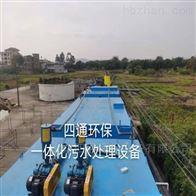 微动力农村生活污水处理设备