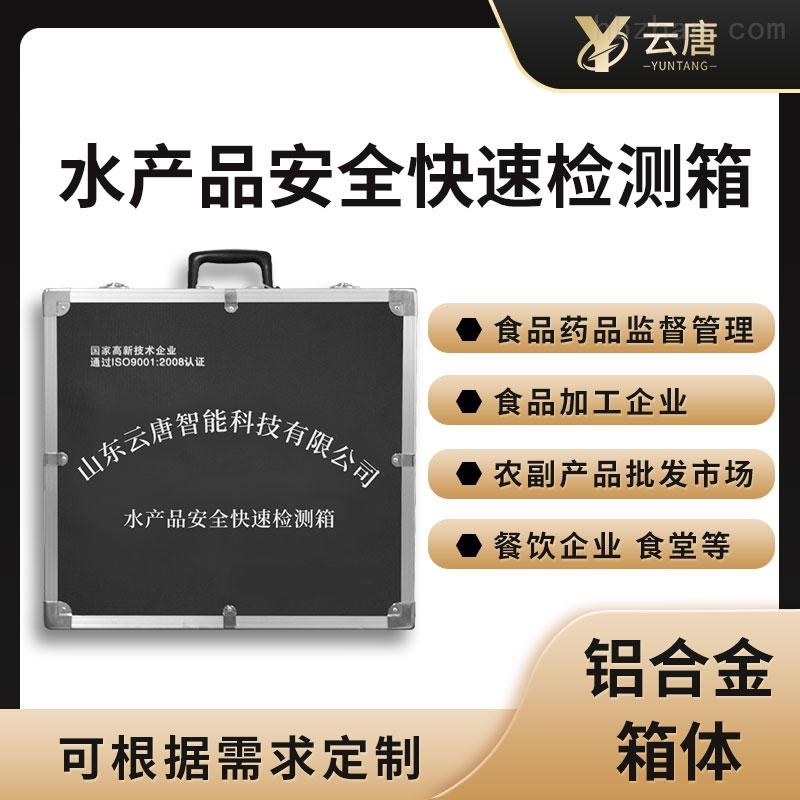 水产检测箱-5.jpg