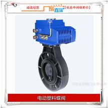 D971X-10U电动塑料蝶阀