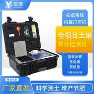 YT-TRX04土壤测试仪