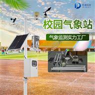 JD-QC10校园智能气象站