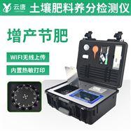 YT-TRX04土壤肥料养分检测仪器