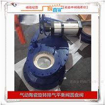 气动陶瓷旋转排气平衡阀圆盘阀