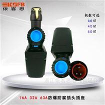 5芯BCZ8060-125A防爆防腐插接裝置型號