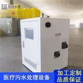 凌科环保 医院污水处理系统设备