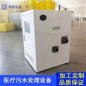 凌科环保 卫生院污水处理设备