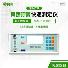 FT-HX10测定果蔬呼吸强度的仪器