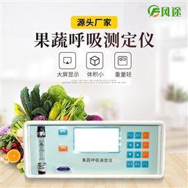 FT-HX10果蔬呼吸强度分析仪
