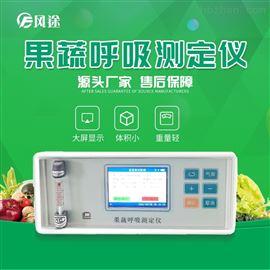 FT-HX10植物果蔬呼吸测定仪