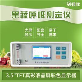 FT-HX10新款果蔬呼吸测定仪