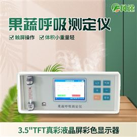 FT-HX10果蔬呼吸强度测量仪