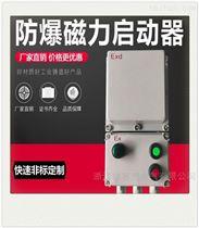 BQC5320A远程操作防爆磁力启动器