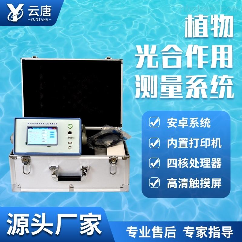 光合作用测定仪价格