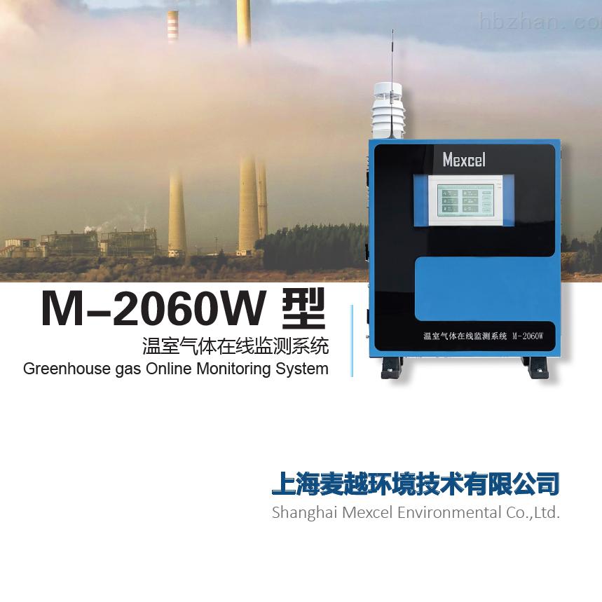 水泥化工碳监测烟气连续排放检测系统