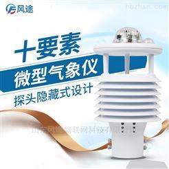 FT-WQX10气象环境监测传感器