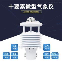FT-WQX10微型空气监测站气象传感器