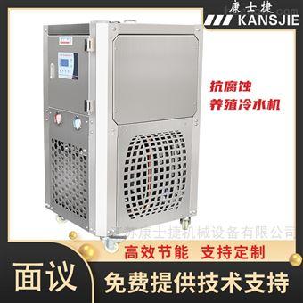 抗腐蚀能力强的养殖冷水机
