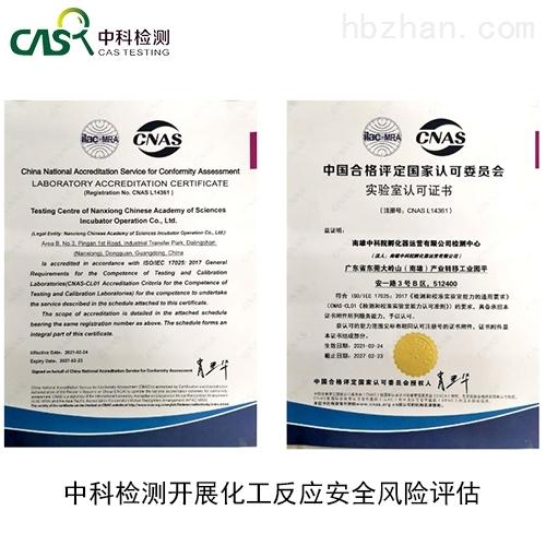 化工反应安全风险评估CNAS资质单位