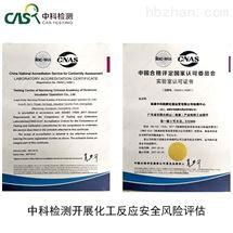 化工检测化工反应安全风险评估CNAS资质单位