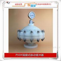 PVDF隔膜式脉动缓冲器