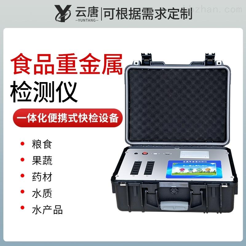高智能款粮食重金属检测仪