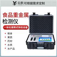 YT-XSZ高智能款粮食重金属检测仪