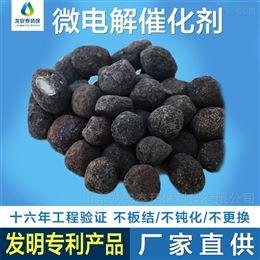 新型微电解铁碳填料