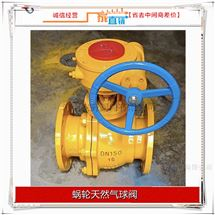 Q341F蜗轮天然气球阀