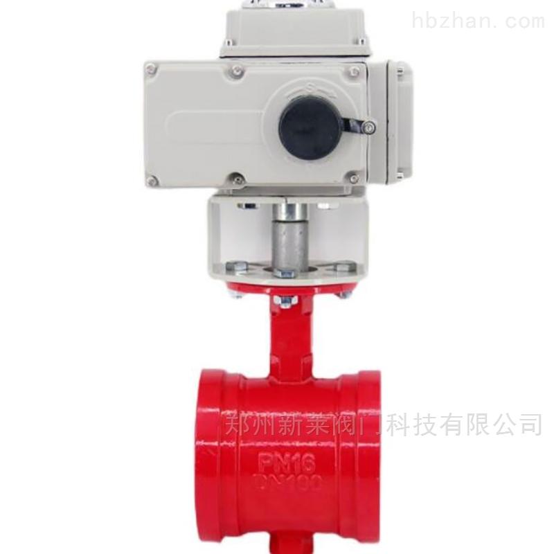 D981X-16Q电动消防沟槽蝶阀