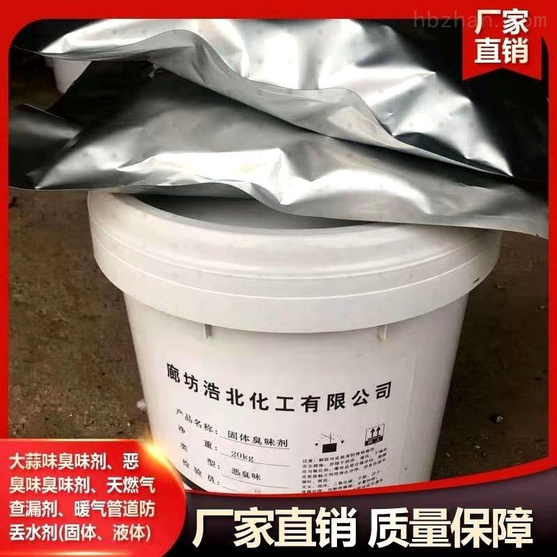 大蒜油锅炉臭味剂防腐蚀