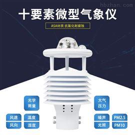 FT-WQX10一体式气象传感器