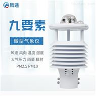 FT-WQX9小型气象站传感器