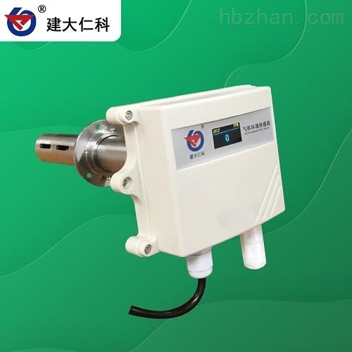485型管道式SO2传感器